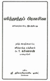 Image of Siddantha Prakashika (Sanskrit/English)