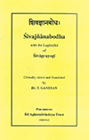 Image of Sivagnana Bodha, with the Laghutika of Sivagrayogi (Sanskrit/English)
